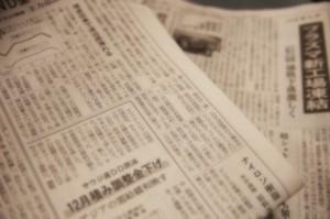 新聞紙の画像