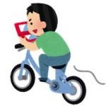 自転車の危険行為