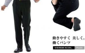ホコリがつきにくい黒ズボン