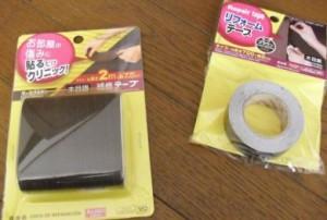 ダイソーの床補修テープとリメイクテープ