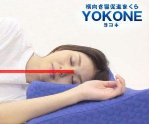 横寝専用の枕