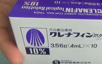 爪水虫の塗り薬クレナフィンの口コミ【コスパが悪いからやめました】