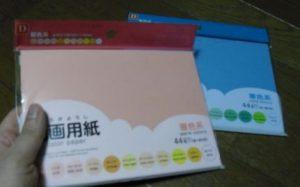 ダイソーのカード用の画用紙