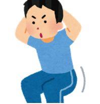 起立性調節障害とスクワット