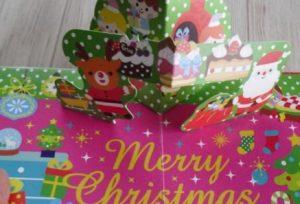 ダイソーの飛び出すクリスマスカード
