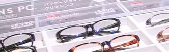 pc用メガネと経費