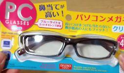 100均のPC用メガネ