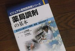 薬局調剤の基本