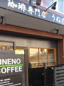 川西で電源とWi-Fiスポットありのカフェ