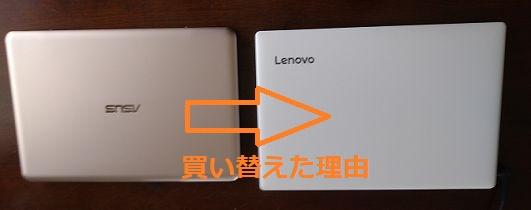 Lenovo ideapad 120S 11.6型のレビュー