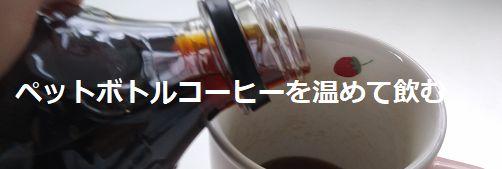 ペットボトルコーヒーを温めて飲む