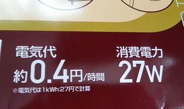 山善 ホットカーペット YMM-K404の消費電力