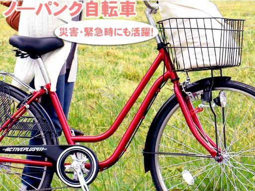 おしゃれなノーパンクタイヤの自転車