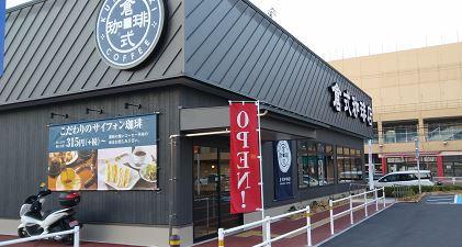 イオンタウン川西の倉式珈琲店を紹介