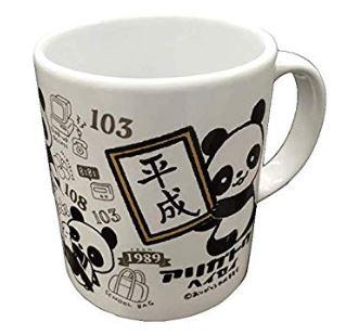 アリガトウヘイセイ/マグカップ