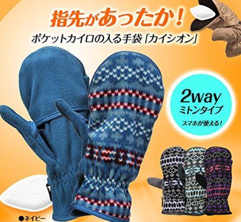 弓道用の防寒対策にカイロが入る手袋