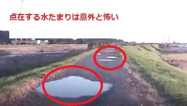 台風中のランニングは小さな水たまりでも怪我をするかもしれない