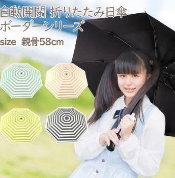 子ども用日傘のおすすめ