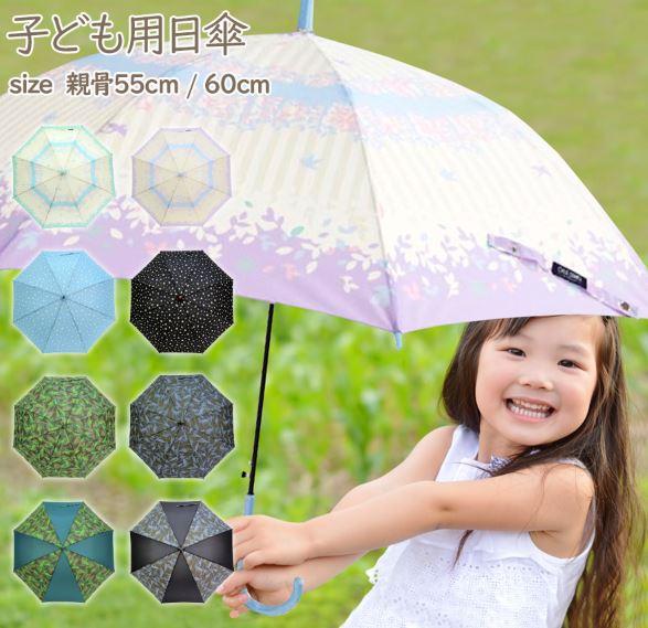 子ども用日傘のおすすめ10選