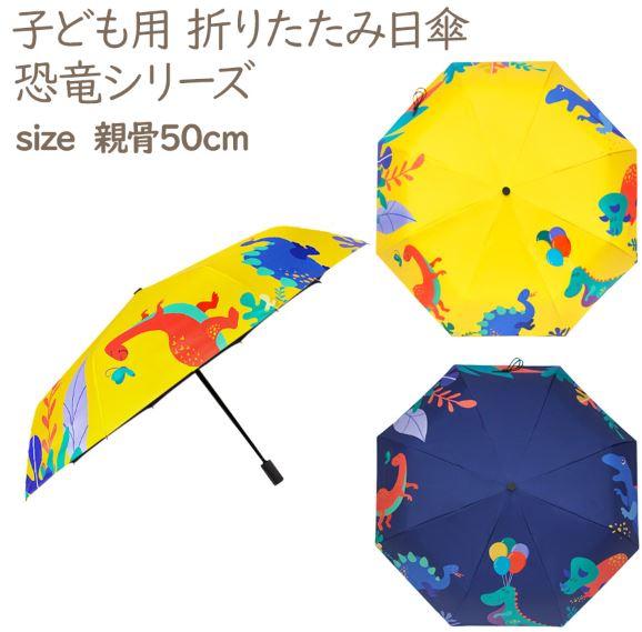 男の子に人気の子ども用日傘