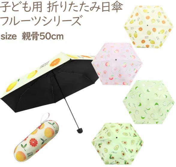 おすすめの子ども用日傘