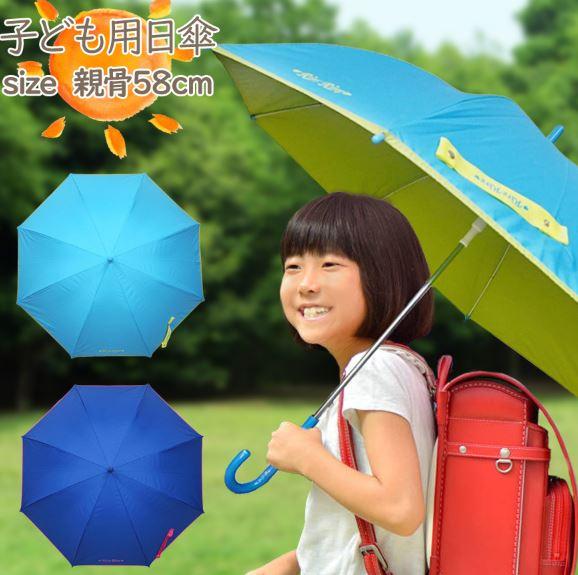 パステルカラーの子ども用日傘