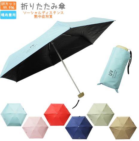 シンプルな子ども用日傘